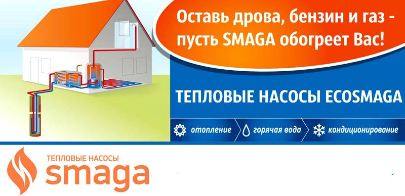 Молодая компания Smaga