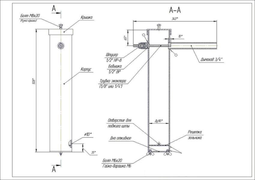 Пример чертежа дымогенератора для холодного копчения