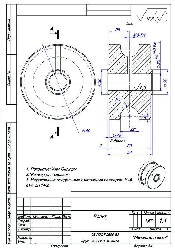 Профессиональный чертеж с указанием марки стали и других параметров