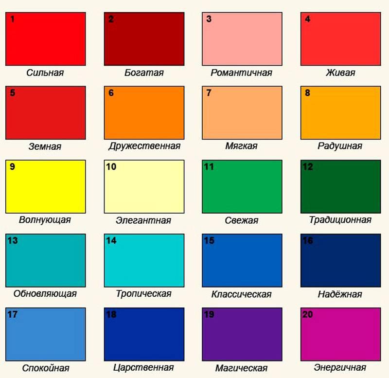 Цветовые комбинации