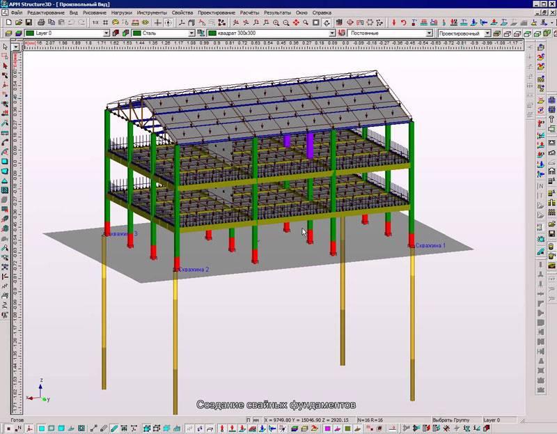 Для расчета несущей способности грунта по СНиП и СП пригодится проектирование с помощью соответствующего программного обеспечения