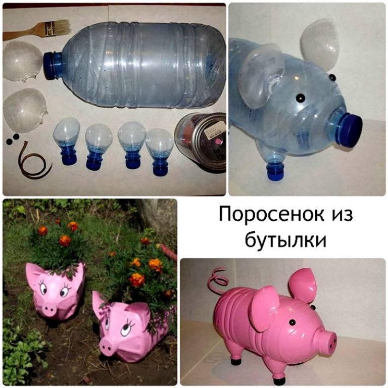 Поделки из пластиковых бутылок: мастер-класс для детского сада 1