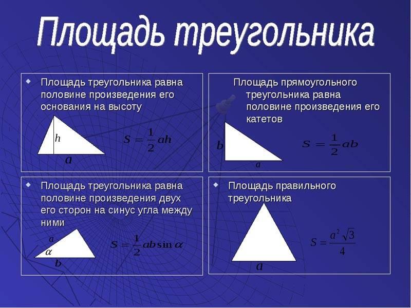 Основные формулы расчета площади треугольников