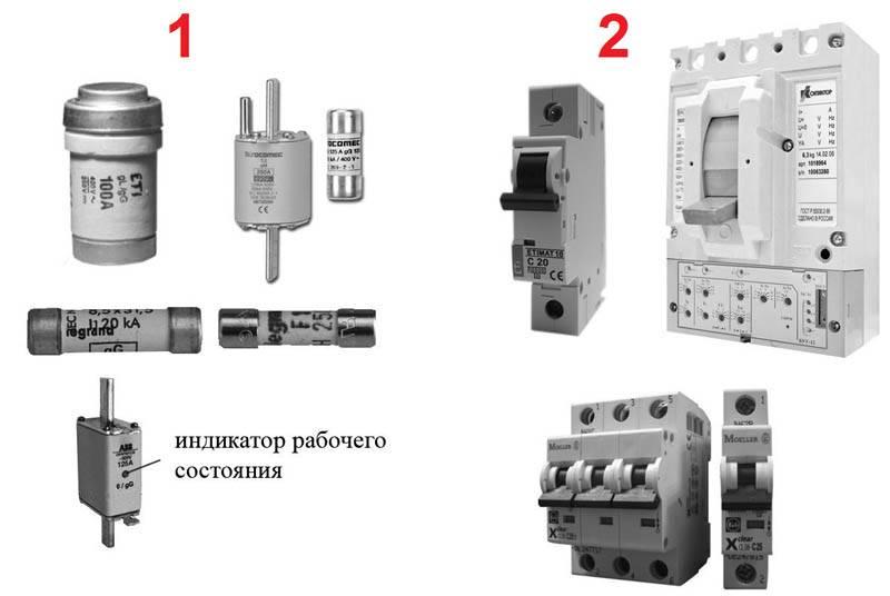 Вместо плавких предохранителей (1) в наши дни применяют автоматические выключатели (2)