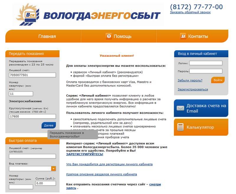 Потребители всегда могут передать показатели «Волгоэнергосбыт» без регистрации