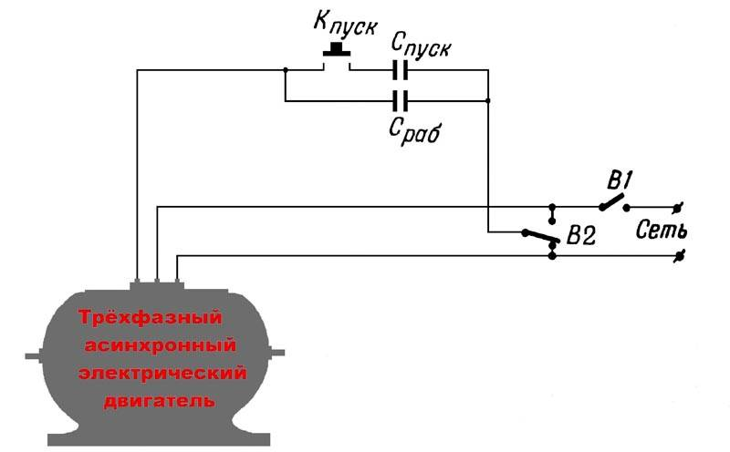Схема подключения асинхронного двигателя на 220 В