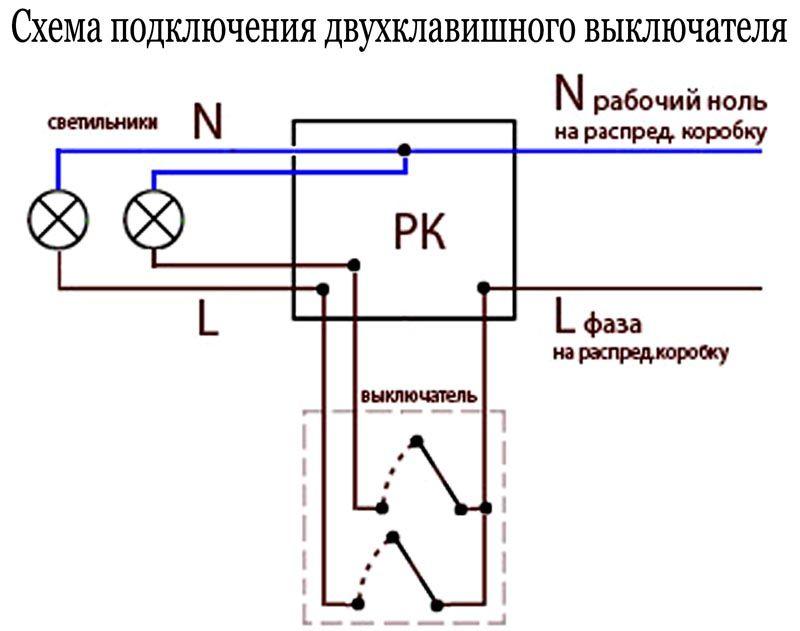 Схема подключения двух светильников к одному электровыключателю без заземляющего провода