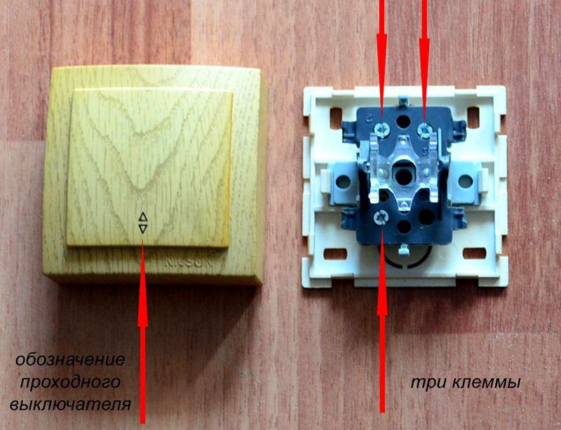 В проходном одноклавишном переключателе три клеммы, а не две как в обычном выключателе
