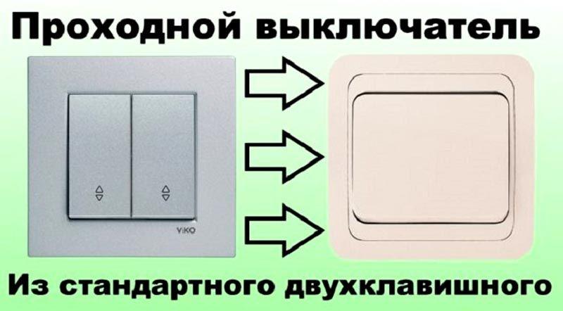 Переделка обычного переключателя в проходной не займет много времени