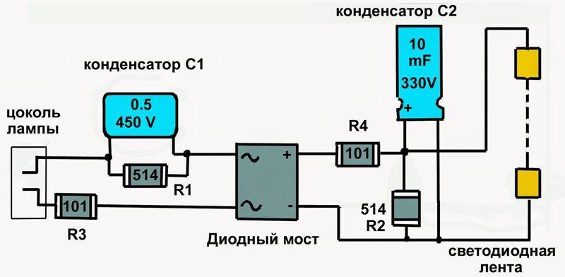 Простейшая схема драйвера для светодиодов: разобраться можно и без профессиональных навыков