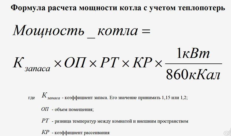 Мощность котла можно найти по формуле