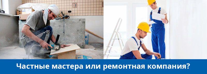 Известная дилемма: частник или стройфирма?