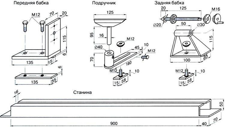 Основные узлы самодельного токарного станка