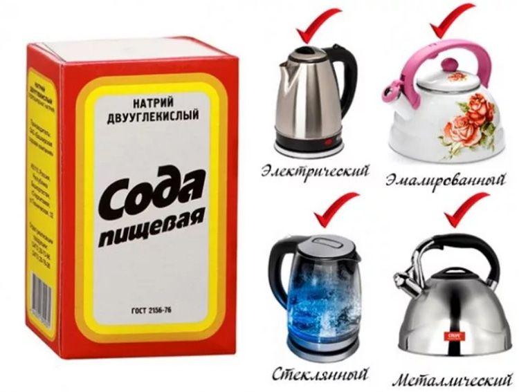 Сода подходит для очищения как электрочайников, так и металлических, стеклянных приборов
