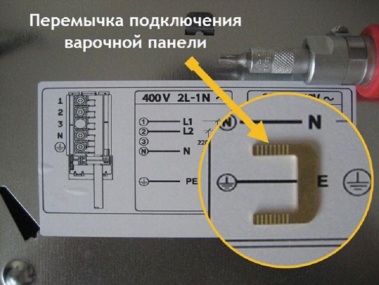 Латунная перемычка (обычно поставляется в комплекте с варочной панелью)