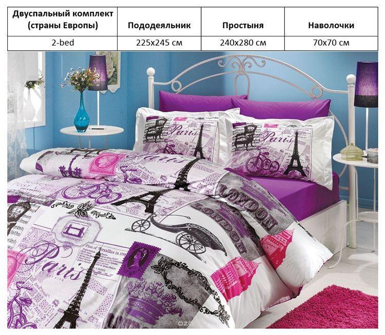 Для самоуспокоения выбирайте комплекты «2-bed», стандартные размеры которых указаны в таблице