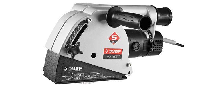 Этот отечественный штроборез Зубр ЗШ-1500 отличается высокой степенью безопасности, снабжён системой защиты от перегруза