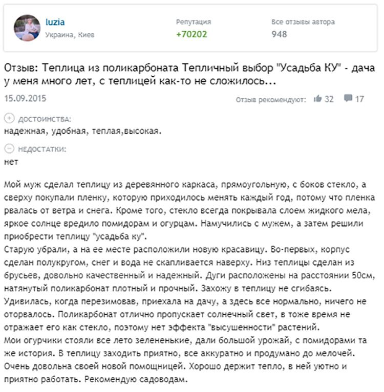 Подробнее на Отзовик: https://otzovik.com/review_2421402.html