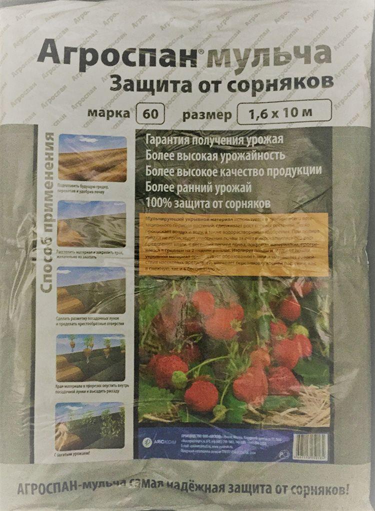 «Агроспан Мульча» поможет справиться с сорняками