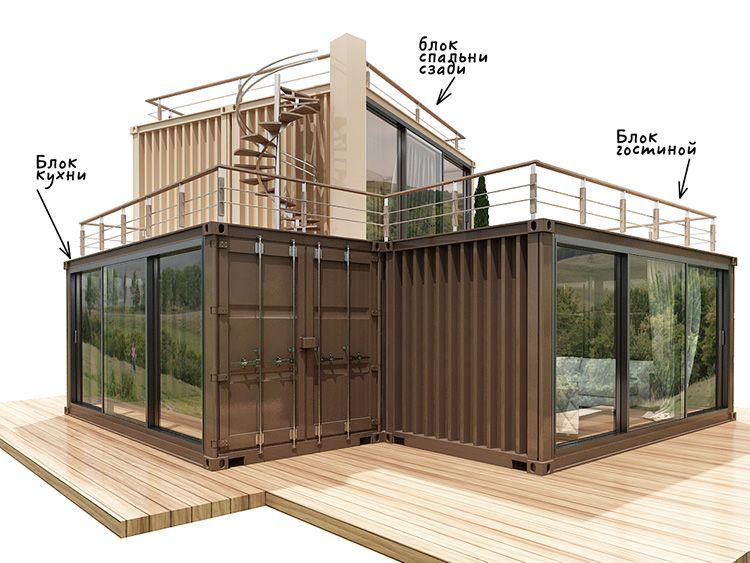 Проект дома из нескольких 20-ти футовых контейнеров