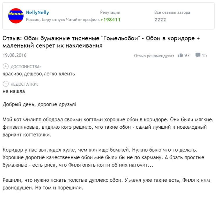 Подробнее на Отзовик: http://otzovik.com/review_3671292.html