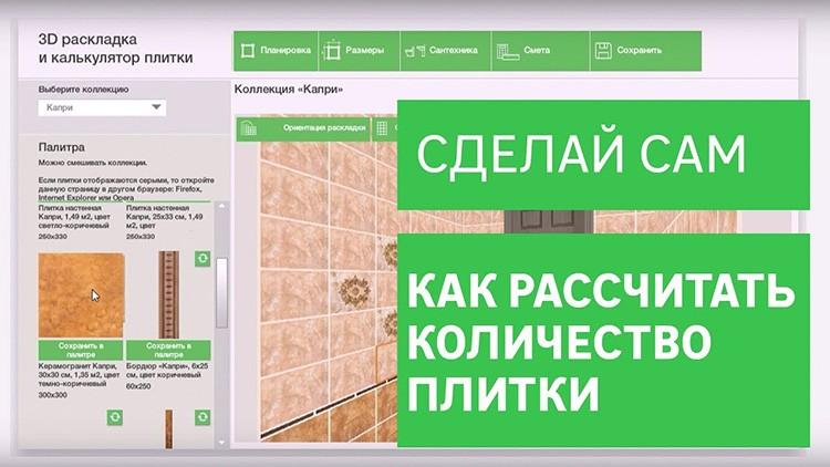 Для расчёта нужного количества отделочных материалов воспользуйтесь специализированными онлайн-калькуляторами