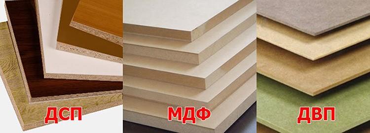ДСП, ДВП и МДФ – самые популярные материалы для изготовления мебели