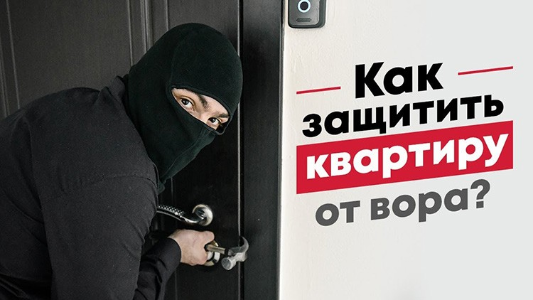 Статистика квартирных краж должна заставить серьёзно задуматься о защите своего жилья