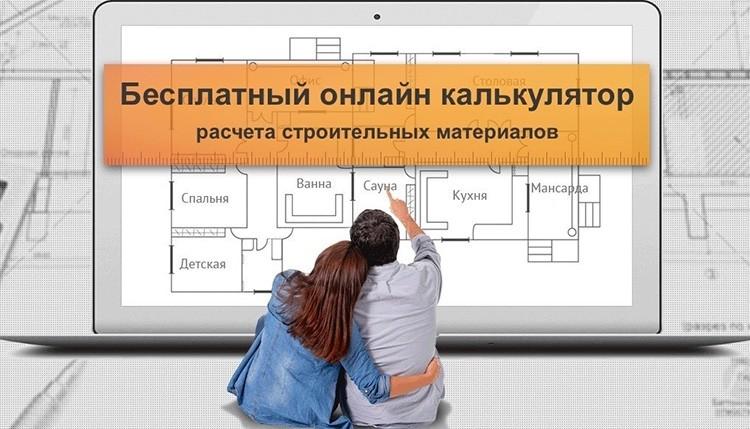 Чтобы знать необходимое количество материалов, которые нужно купить, воспользуйтесь специальными онлайн-калькуляторами, которые есть на электронных ресурсах, посвящённых строительству