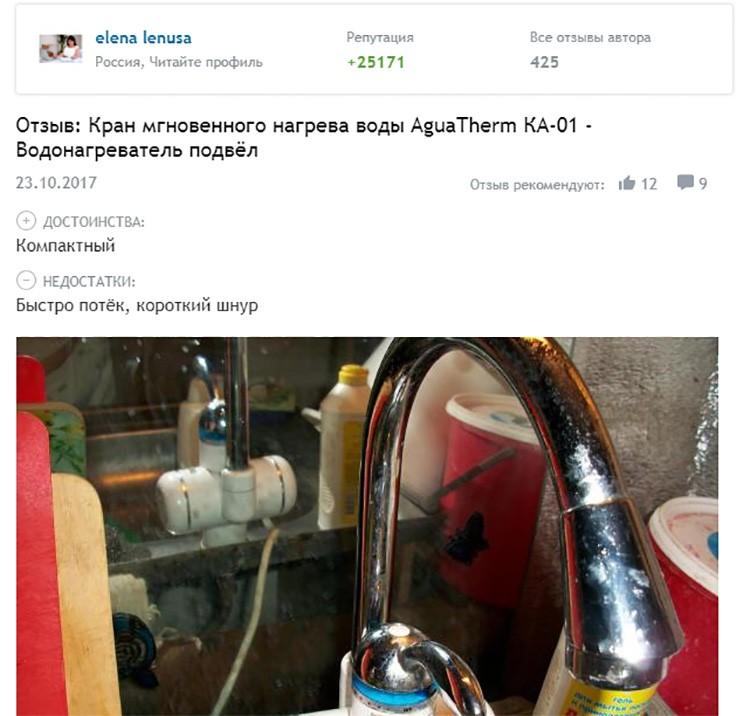 🚱 Электрический проточный кран-водонагреватель — обходимся без центрального водоснабжения