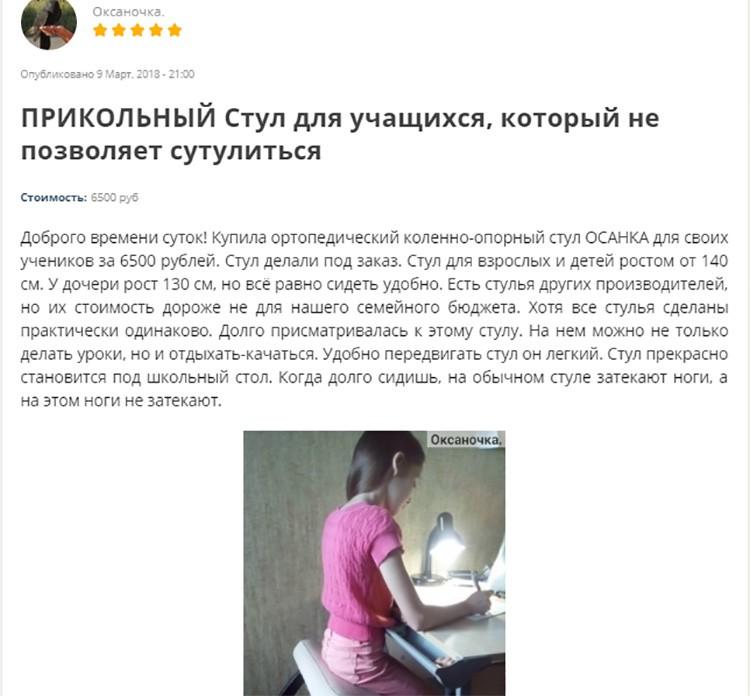 ❓ Детский ортопедический стул для школьника: необходим или нет?