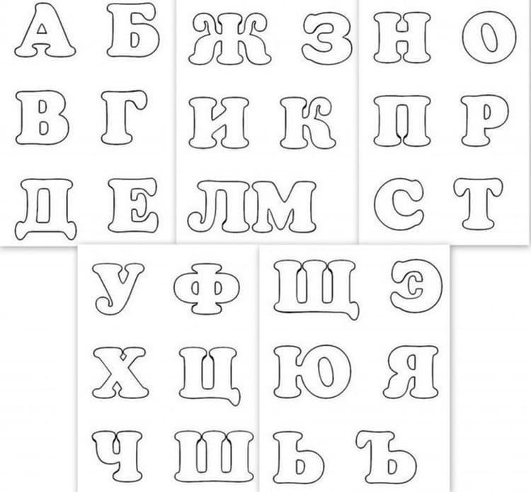 Шаблоны алфавита выбирают на свой вкус.