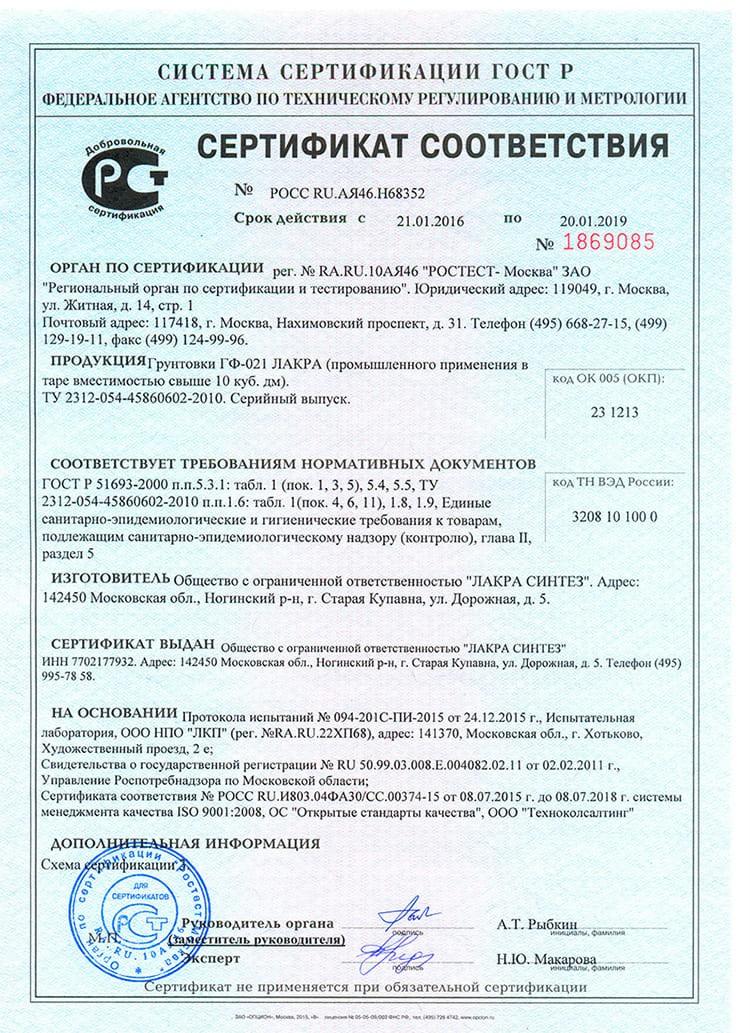 Так выглядит сертификат соответствия. Обязательно обратите внимание на время действия и уникальный номер.