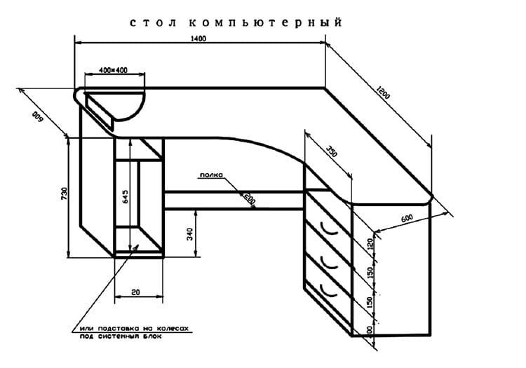 Эскиз компьютерного стола для ПК с размерами