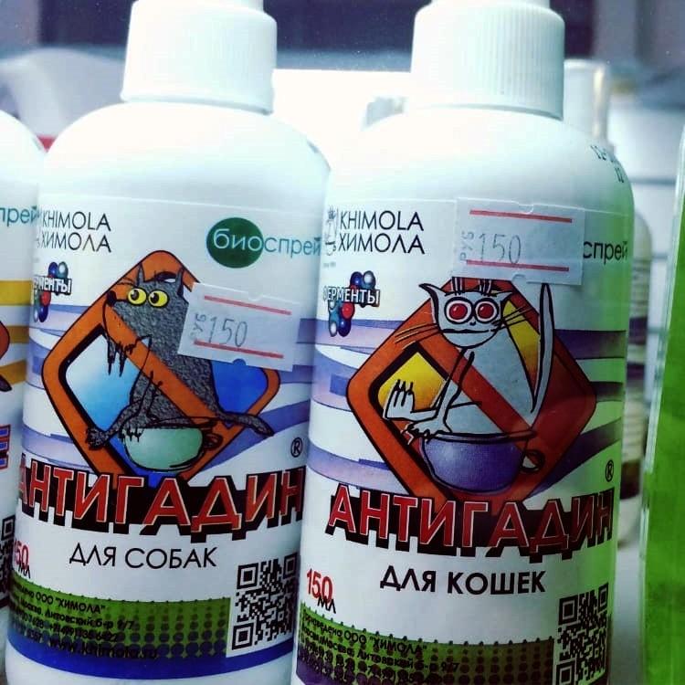 «Антигадин» — название говорит само за себя.