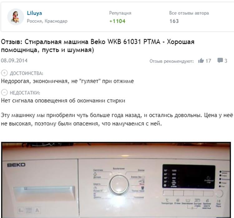 Отменное качество, доступная цена: стиральная машина Beko (Беко) и ёё современные вариации
