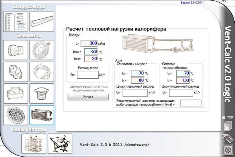 Интерфейс программы Vent-calc v2.0.6.2011, закладка расчёта тепловой нагрузки калорифера