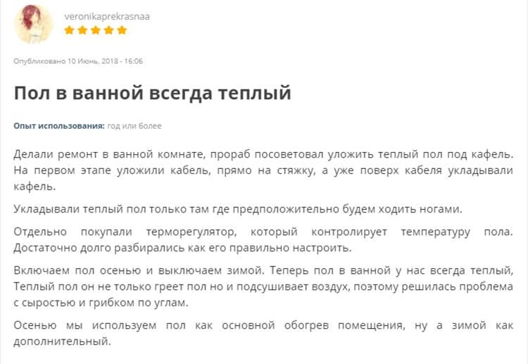 Подробнее на Irecommend: https://irecommend.ru/content/pol-v-vannoi-vsegda-teplyi