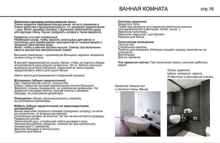 Техническое задание для ремонта ванной комнаты