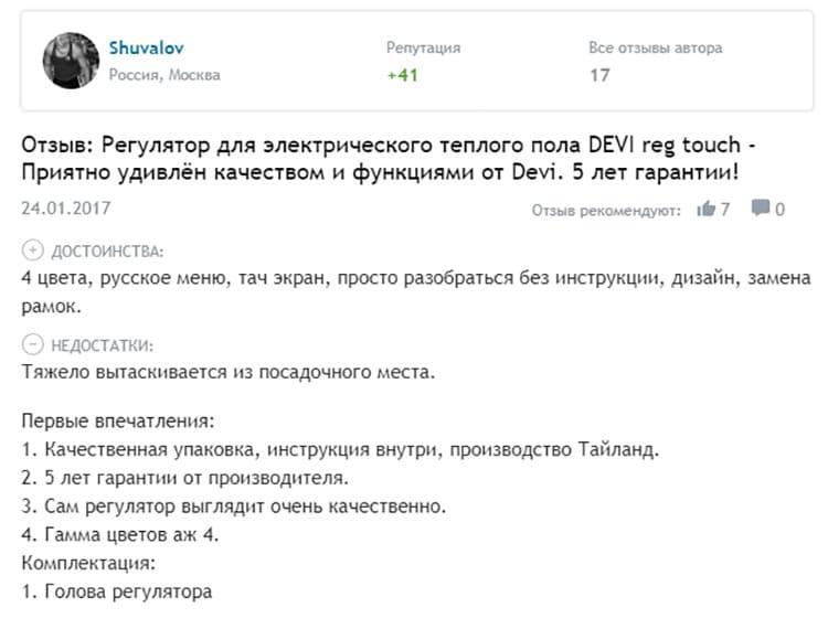 Подробнее на Отзовик: https://otzovik.com/review_4395492.html