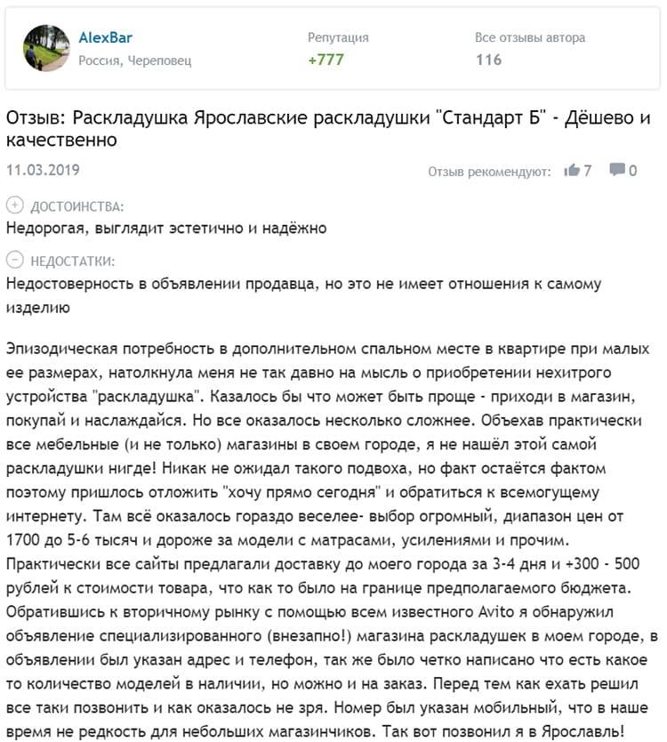Раскладушка с матрасом: а изменилось ли что-то со времен СССР?