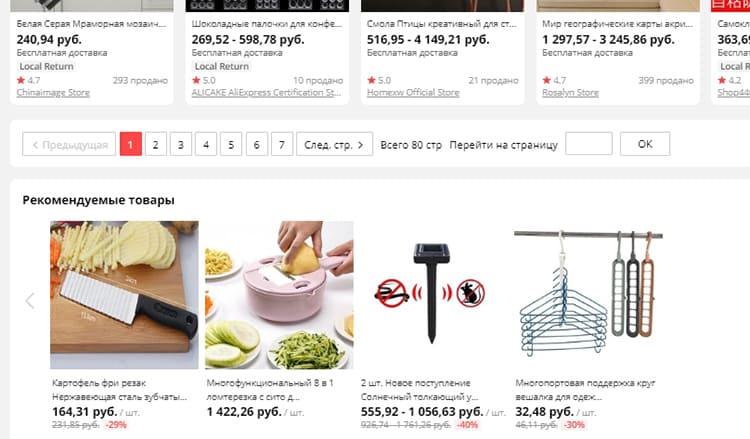 О полезных свойствах некоторых товаров с AliExpress многие даже не догадываютсяФОТО: ru.aliexpress.com