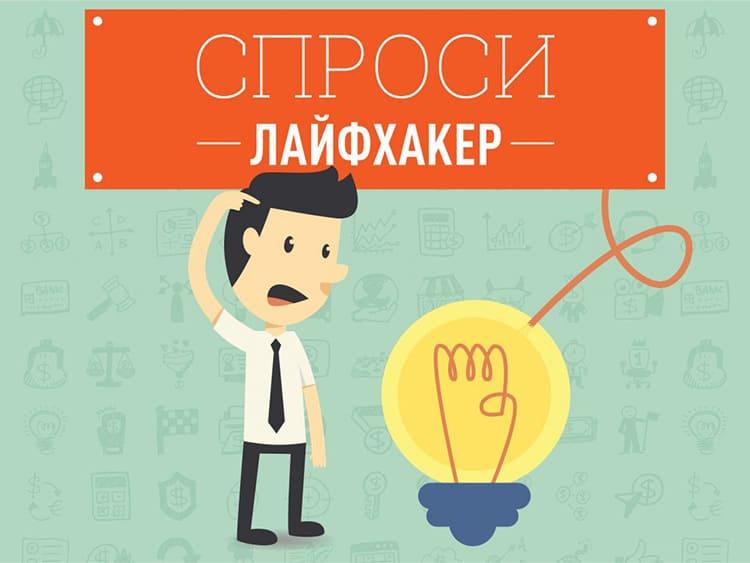 Вы спрашивали – а мы расскажем вам Топ-7 лайфхаков и хитростей, которые пригодятся вам в решении повседневных задачФОТО: cdn.lifehacker.ru