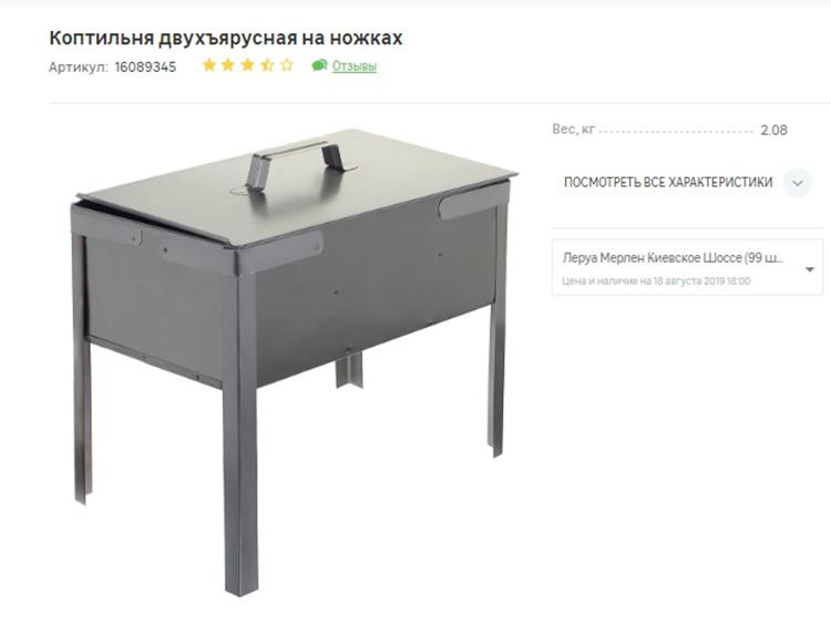 Коптильня полностью автономна, снабжена крышкой, которая позволяет сохранить нужную температуру и необходимое количество пара ФОТО: leroymerlin.ru