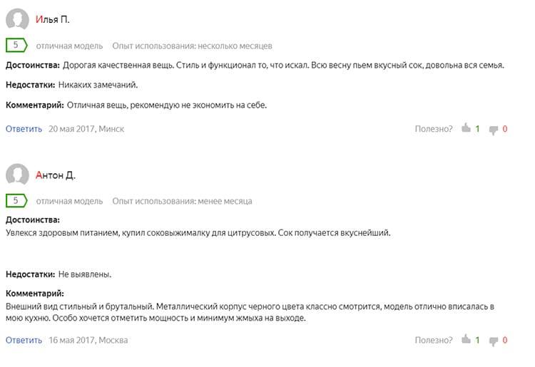 Соковыжималка для цитрусовых: рейтинг лучших моделей