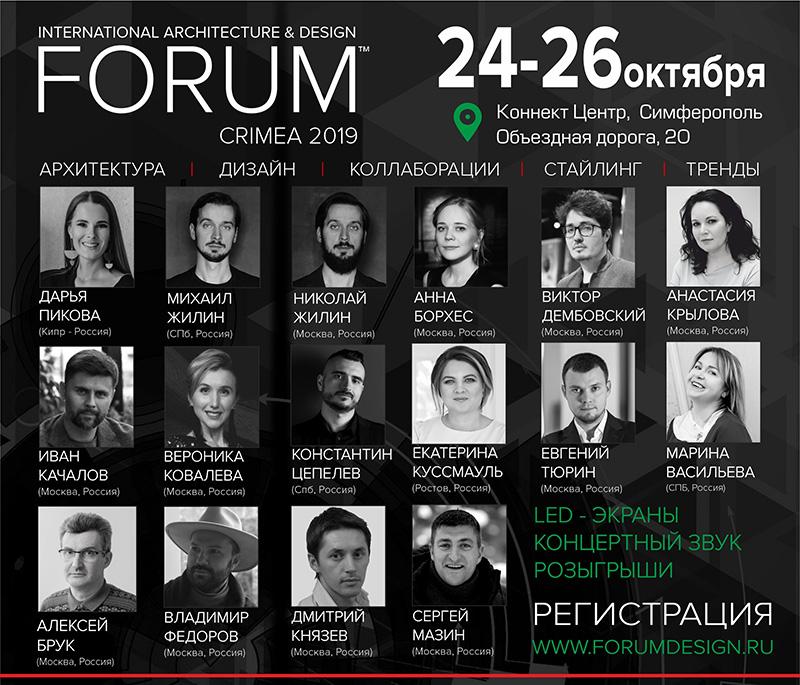 Международный Форум дизайнеров и архитекторов в Крыму