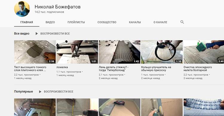 На канале много полезного видео, которое регулярно обновляетсяФОТО: youtube.com