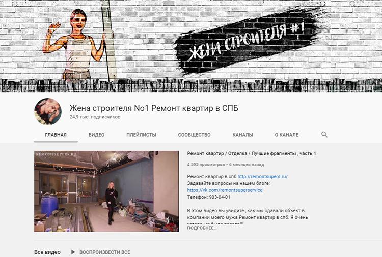 А посмотреть есть на что. И не только на готовые ремонты, но и на эффектную девушкуФОТО: youtube.com