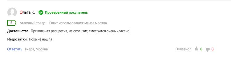 Подробнее на Яндекс.Маркет: https://market.yandex.ru/product--kovrik-dlia-vannoi-valiant-podvodnyi-mir/1730227702/reviews?track=tabs&lr=213