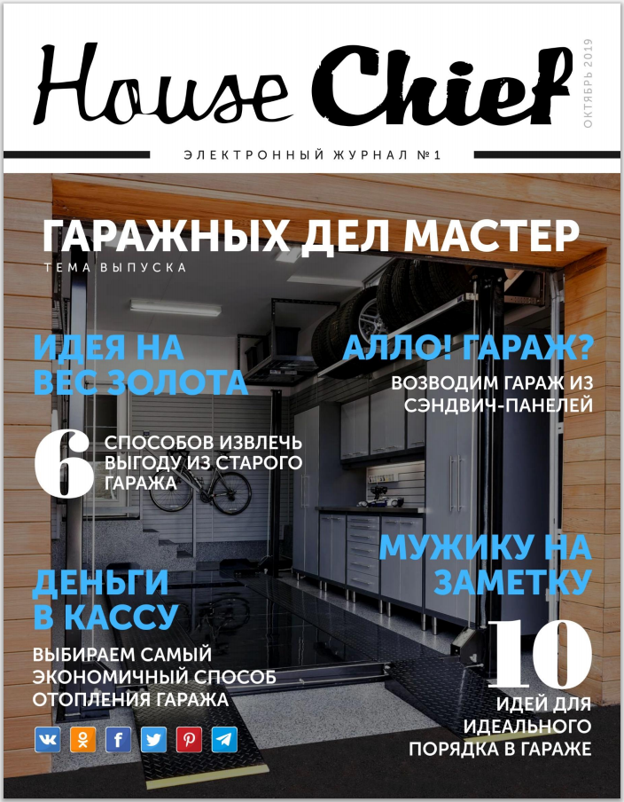 Housechief | Октябрь 2019